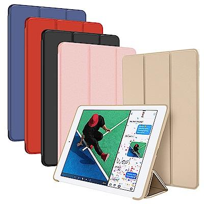 AISURE for iPad 9.7吋 2018/2017版 豪華個性三折保護套