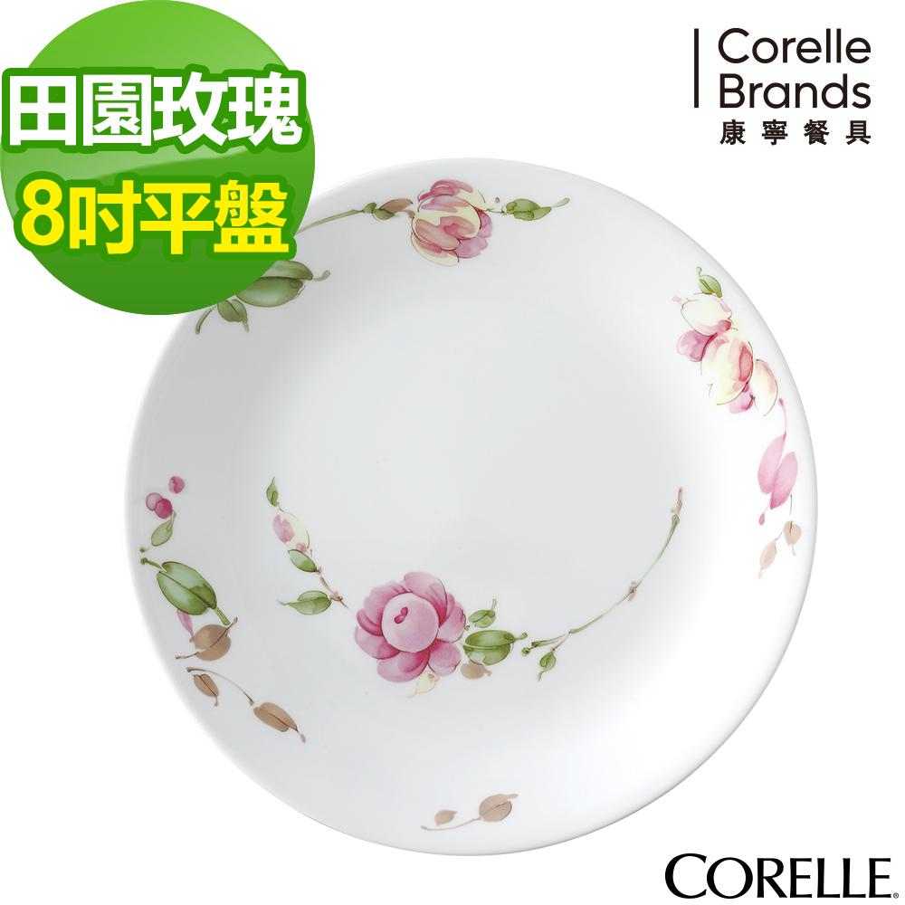 CORELLE康寧 田園玫瑰8吋平盤