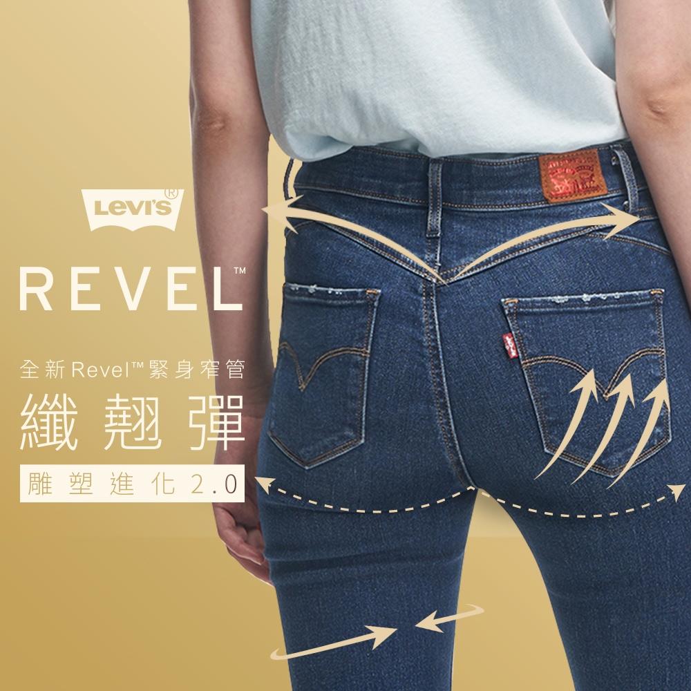 Levis 女款 Revel 高腰緊身提臀牛仔長褲 超彈力塑形布料 精工深暈染刷白 回收再造纖維
