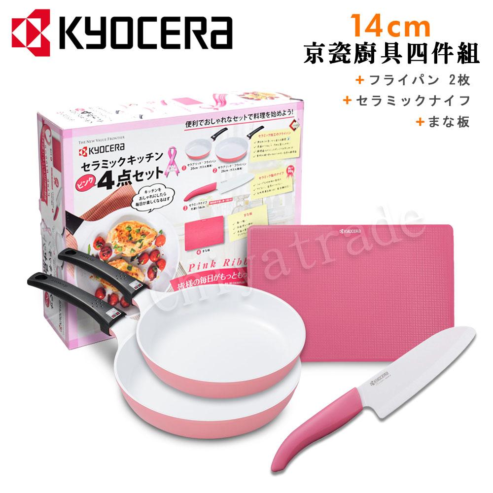 KYOCERA日本京瓷抗菌陶瓷刀/砧板/平底鍋20+26cm盒裝四件組