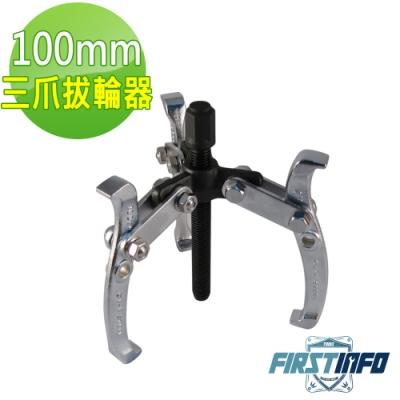 良匠工具 專業外銷高品質碳鋼 三爪拔輪器 4 (100 mm) 軸承/培林拆卸