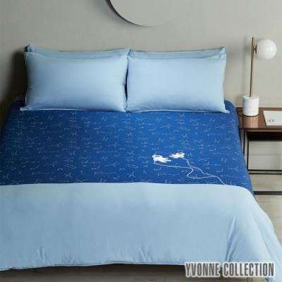 YVONNE COLLECTION 星空單人二件式被套+枕套組-藍