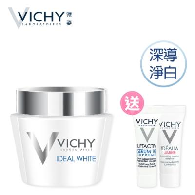 VICHY薇姿 源生白極效修護水面膜75ml 美白抗老超值組