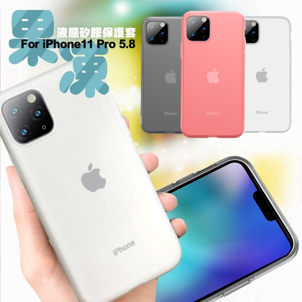 Baseus 倍思 iPhone 11 Pro 5.8 果凍液態矽膠保護套