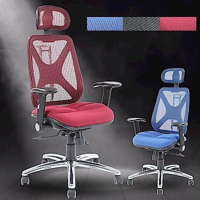 【A1】舒壓氣墊升降椅背鋁合金腳電腦椅/辦公椅(3色可選-1入)