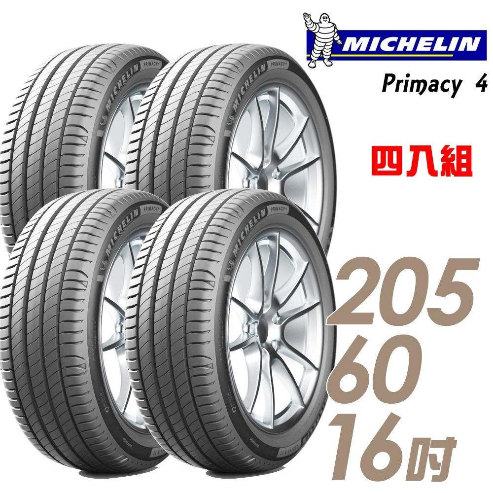 【米其林】PRIMACY 4 高性能輪胎_四入組_205/60/16(PRI4) 2020Sentra 適用