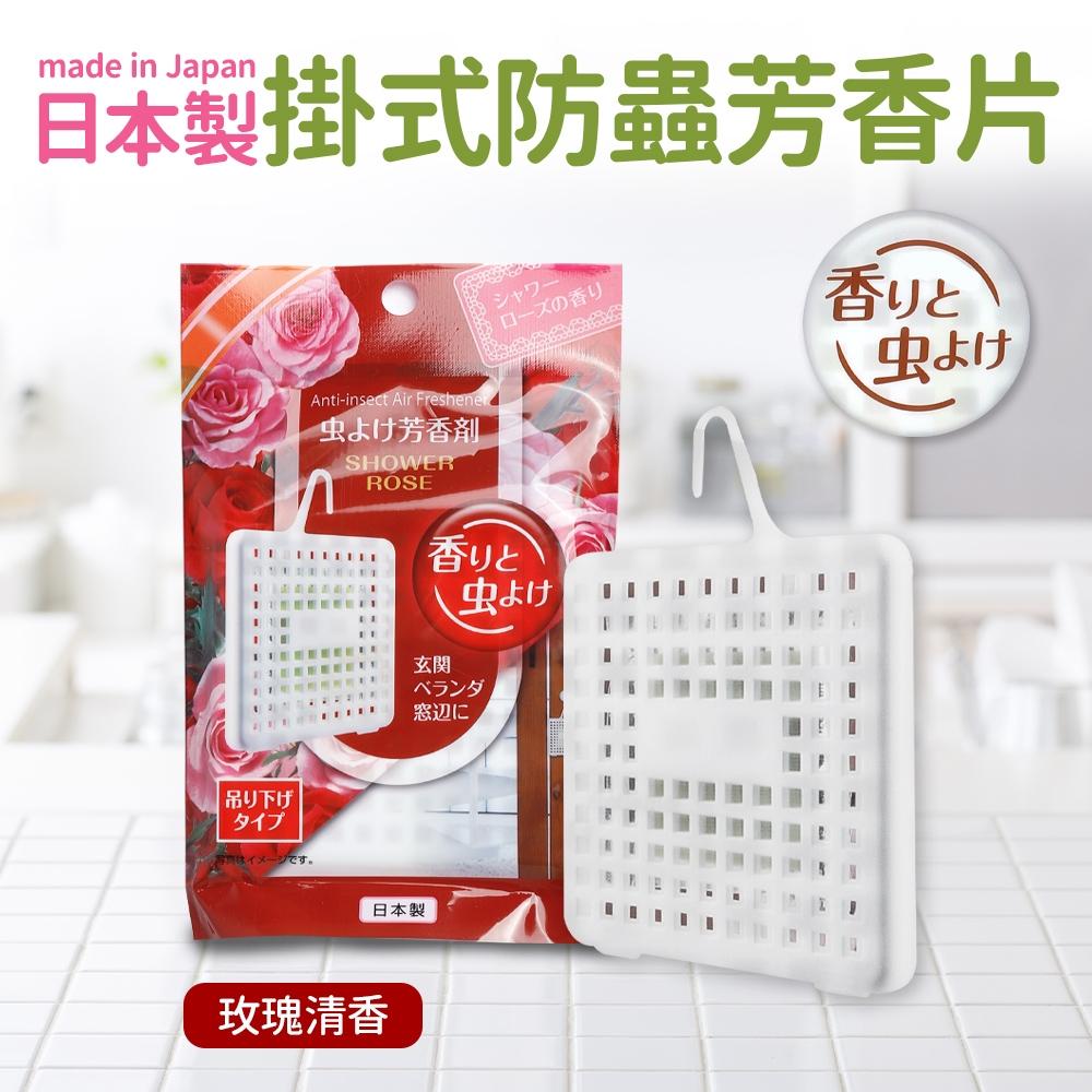 日本製掛式防蟲芳香片