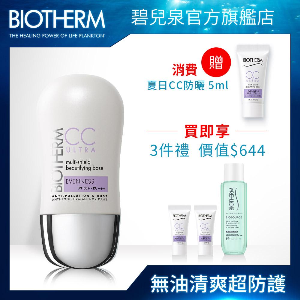 Biotherm 碧兒泉 超清爽防護亮白CC隔離乳(紫) 30ml+贈3件禮