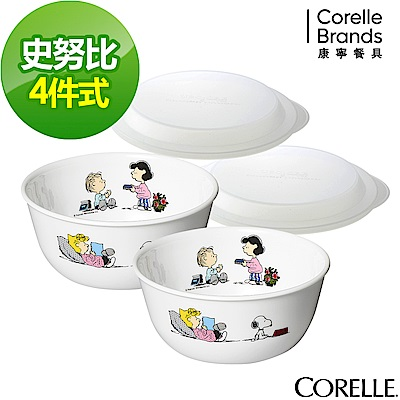 CORELLE康寧 SNOOPY 幸福時光4件式餐碗組(401)