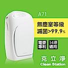【克立淨】 A71雙層電漿滅菌空氣清淨機 (適用9坪)