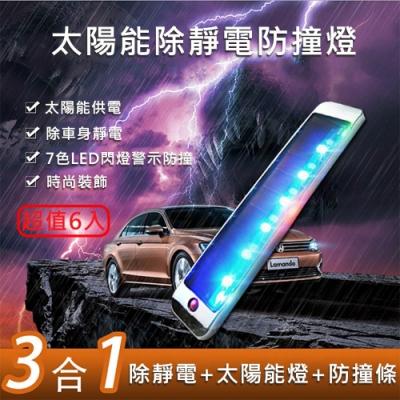 【super舒馬克】時尚纖薄太陽能汽車警示燈/汽車防撞燈(超值6入)