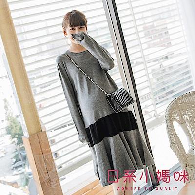 日系小媽咪孕婦裝-韓製孕婦裝~簡約質感配色層次感針織洋裝 (共二色)