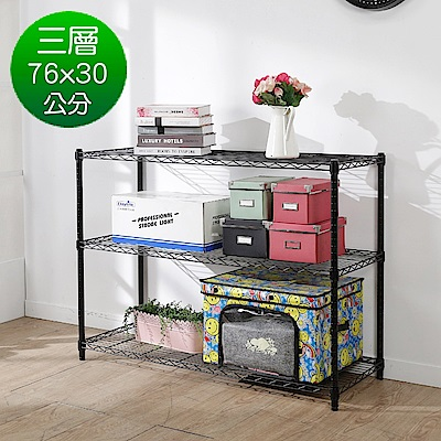BuyJM鐵力士黑烤漆鎖管三層置物架/波浪架76x30x90cm-DIY