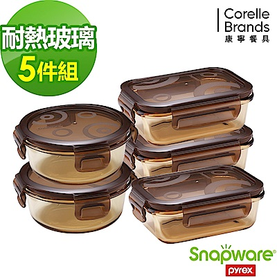 (送保溫提袋)康寧密扣 琥珀色耐熱玻璃保鮮盒超值5件組-E01 [時時樂]