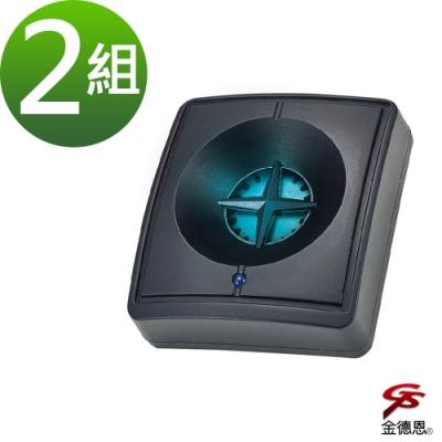 金德恩 台灣製造 2入輕巧型紫外線除塵螨機