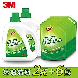 3M 長效型天然酵素洗衣精超值組 (沐浴清新 2瓶+6包)