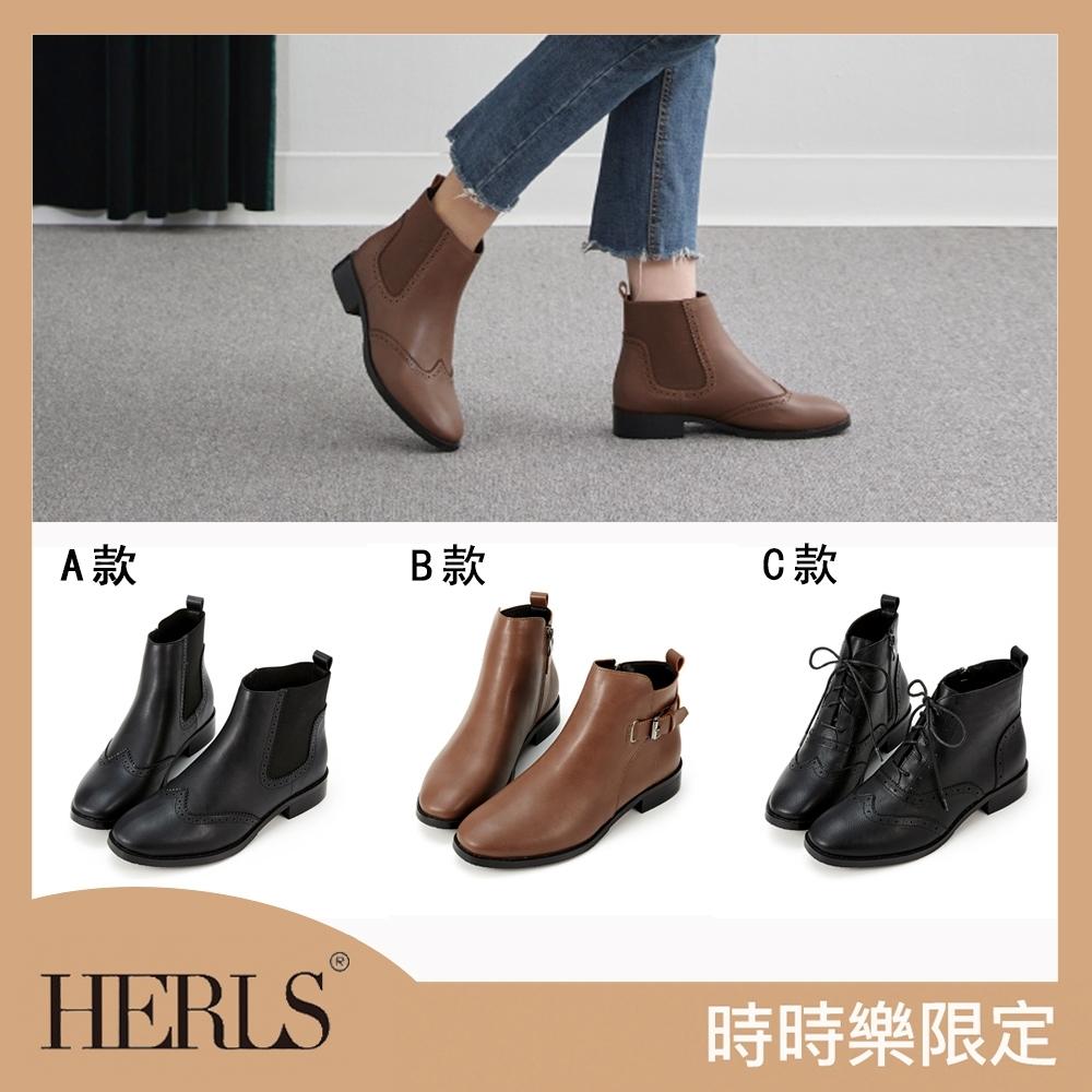 [最強雙11現省$900↓時時樂限定價]HERLS 經典百搭時尚短靴系列 3款任選