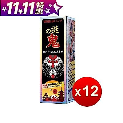 日本東尼大木代言 挺鬼 男用活力保養提升噴霧噴劑 黑金勁能裝 15mlx12入 雙11