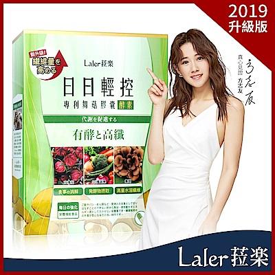 【Laler菈楽】2019全新升級 日日輕控 專利舞菇膠囊(30顆/盒)