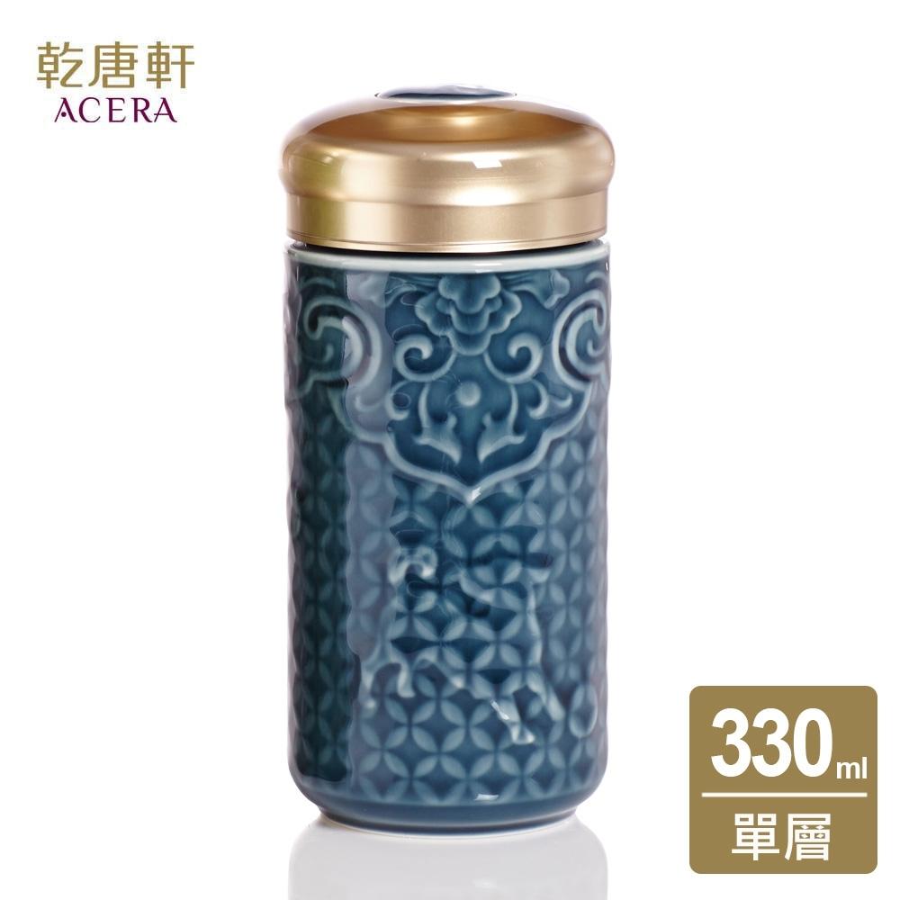 乾唐軒活瓷 前程似錦隨身杯330ml(2色任選)
