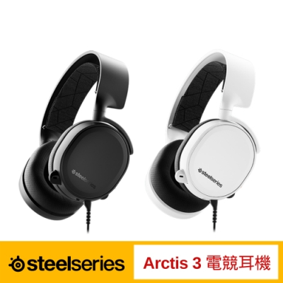 SteelSeries 賽睿 Arctis 3 電競耳機