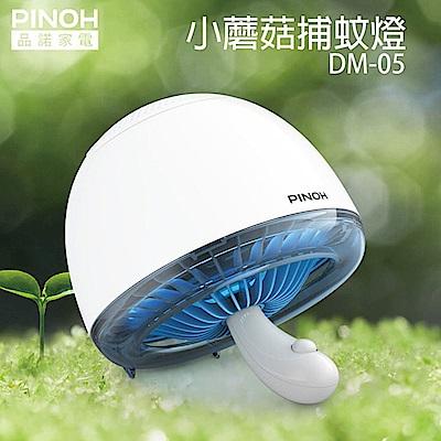 PINOH 品諾 小蘑菇捕蚊燈 DM-05