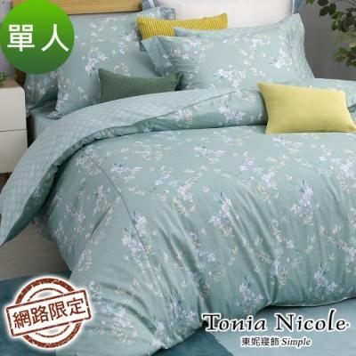 Tonia Nicole東妮寢飾 草本綠茵100%精梳棉兩用被床包組(單人)