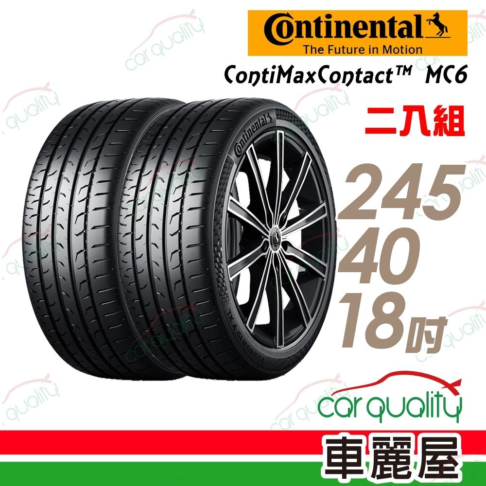 【德國馬牌】ContiMaxContact 6 MC6 運動操控輪胎_二入組_245/40/18