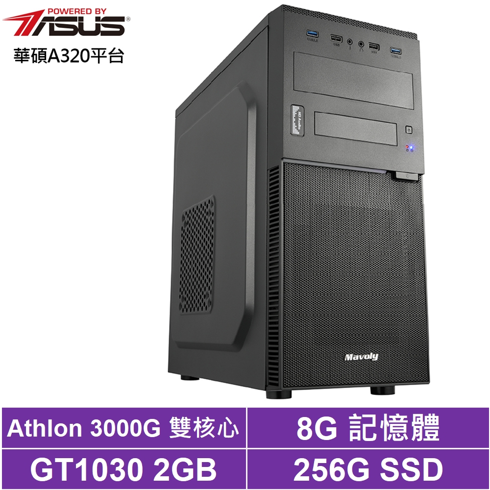 華碩A320平台[夢想騎士]AMD雙核GT1030獨顯電玩機