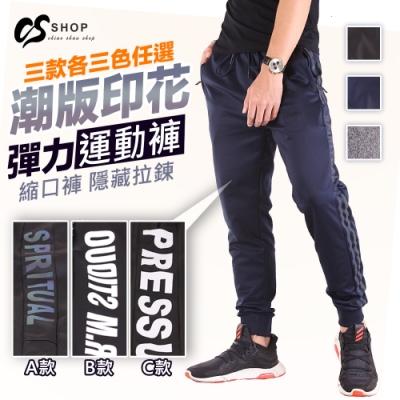 CS衣舖【帥也可以很保暖】超高彈力 修身 潮流 運動褲 長褲 束口褲 多款可選 男女可穿