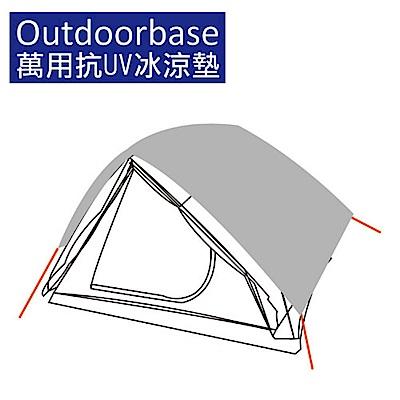 Outdoorbase 萬用抗UV冰涼墊M(300x400cm).遮陽墊