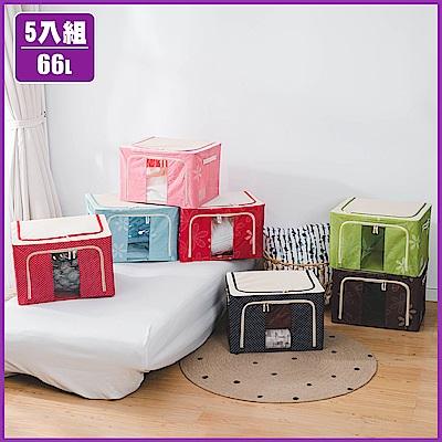 樂嫚妮 牛津布/衣物收納箱/換季收納/折疊收納箱/66L(5入組)