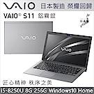 (無卡分期-12期)VAIO S11 i5-8250U Win10 Home 霧鋁銀