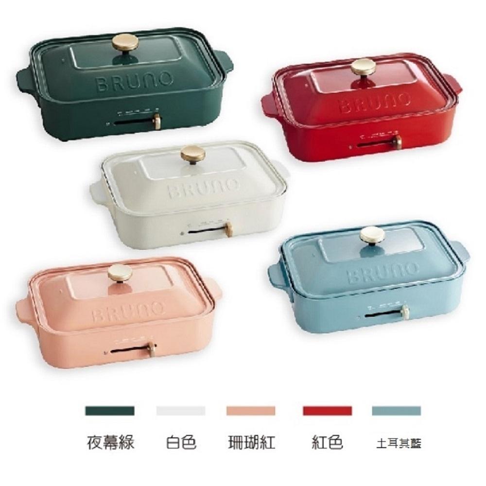 日本 BRUNO  BOE021 多功能電烤盤  煎烤炒煮 可做章魚燒