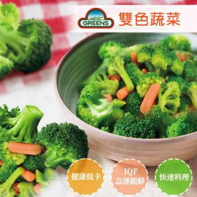任選 GREENS 雙色蔬菜(1000g)