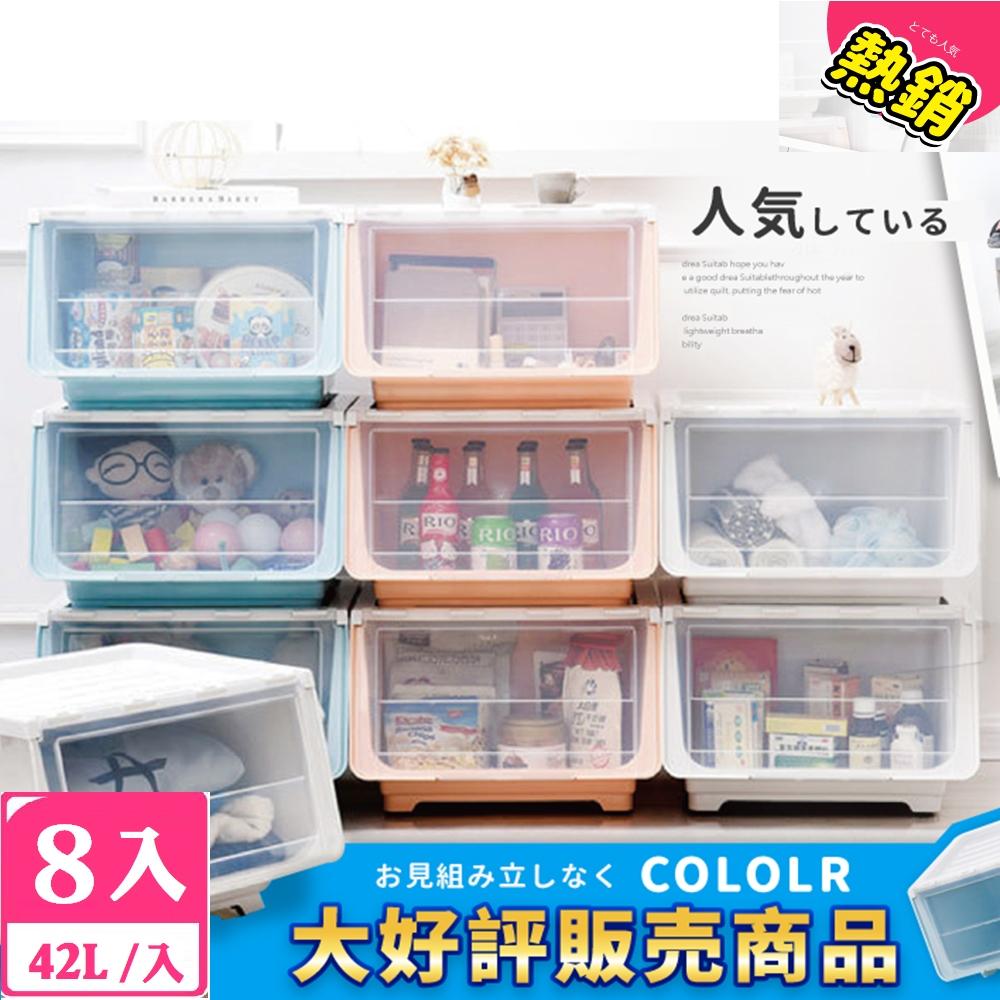 【日居良品】8入組-斜口上掀蓋式可堆疊附輪加厚收納箱整理箱(42公升大容量) product image 1