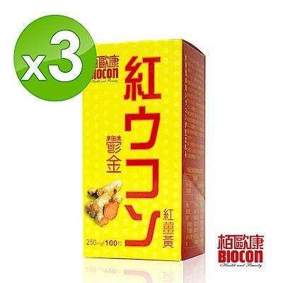 BIOCON鬱金紅薑黃錠(100粒/瓶) x3盒
