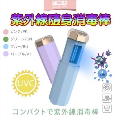 【COLIMIDA】手持型紫外線消毒殺菌棒 (2入)