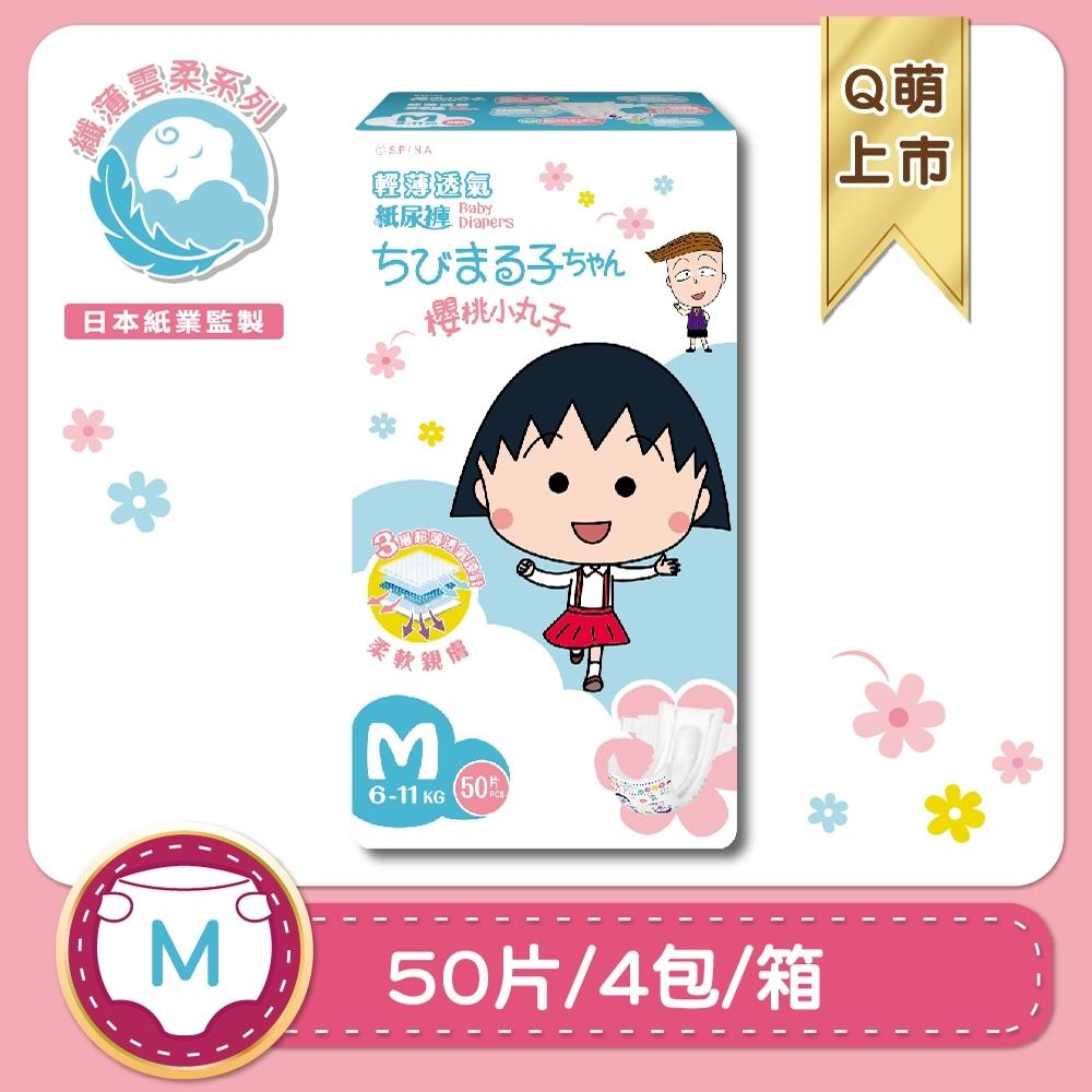 櫻桃小丸子 輕薄透氣 嬰兒紙尿褲/尿布 M(50*4包/箱)