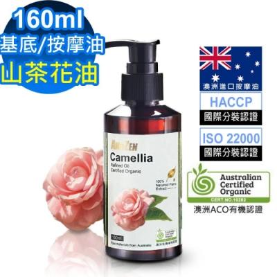 ANDZEN澳洲ACO有機植物認證基底油按摩油-山茶花油