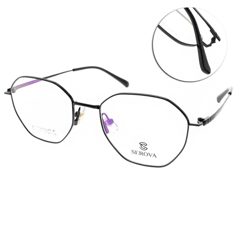 SEROVA眼鏡 β鈦材質 俏皮多邊框款/黑 #SC172 C16