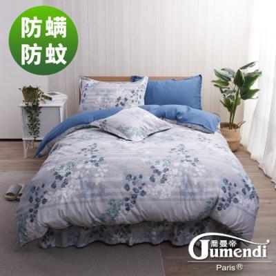 喬曼帝Jumendi 天然防蹣防蚊雙人床罩組(採用Greenfirst技術)-綠意盎然
