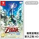 任天堂 Nintendo Switch 薩爾達傳說 禦天之劍 product thumbnail 2