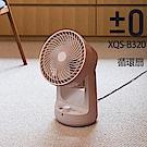 正負零±0 極簡風 循環扇 XQS-B320 粉色