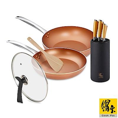 鍋寶 金銅不沾雙鍋搭金鑽不鏽鋼刀具四件組 EO-NFS328BZ4WP4100