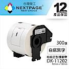 【台灣榮工】BROTHER 相容 定型標籤帶 DK-11202(62x100mm白底黑字)