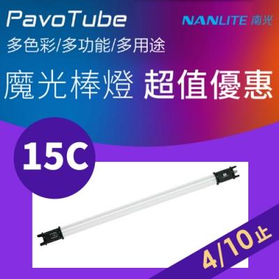 NANGUANG 南冠 Nanlite 南光 PavoTube 15C 可調色溫LED燈管光棒-2呎