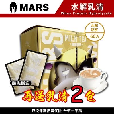 盒裝 戰神 MARS 水解 乳清蛋白 高蛋白 水解奶茶 60入/盒