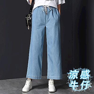 初色  冰爽天絲牛仔九分寬褲-共2色-(M-3XL可選)
