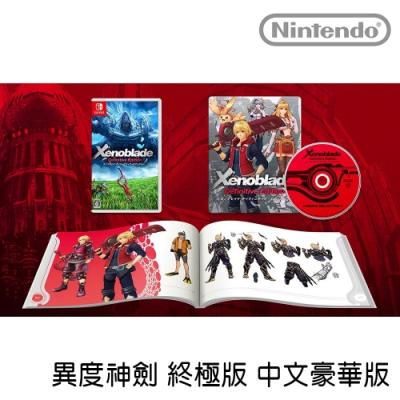 [滿件出貨] 任天堂 Nintendo Switch 異度神劍終極限定版 中文版 台灣公司貨